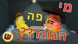 חבורת La Frutta - מי אכל את הסורבה של מנגו?
