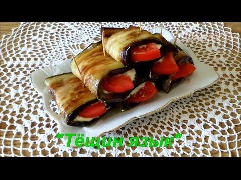 закуска из баклажанов Тещин язык. appetizer of eggplant