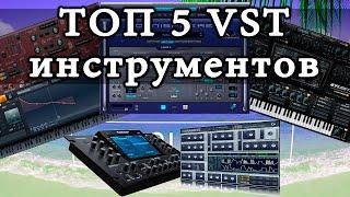 ТОП 5 VST ИНСТРУМЕНТОВ(ТОП пять самых качественных и популярных VST инструментов для создания электронной музыки. Подпишись на..., 2016-04-25T17:44:27.000Z)