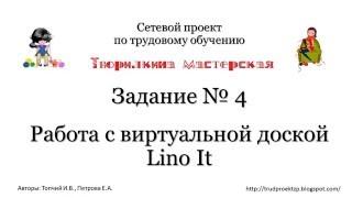 Как работать с сервисом Lino it