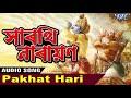 Zubeen Garg || 2018 New Tokari Geet || Pakhat Hari ||  Sarathi Narayan || Assamese Devotional Song