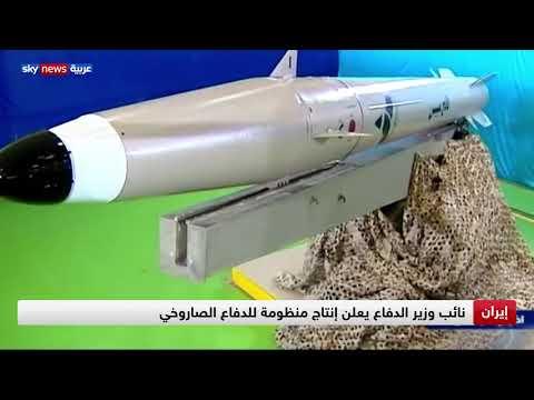 تحذيرات من خطورة البرنامج الصاروخي الإيراني على الأمن الدولي  - نشر قبل 10 ساعة