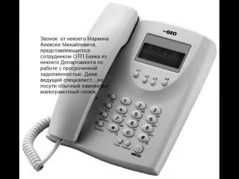 Звонок из ОТП Банк