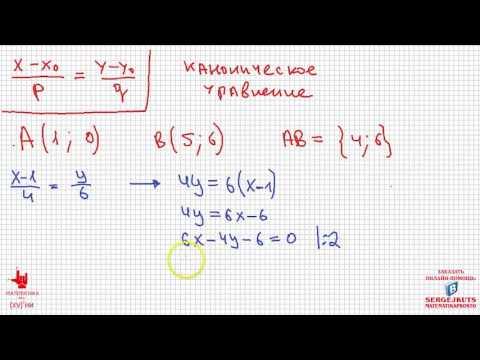 Как из общего уравнения прямой получить параметрическое