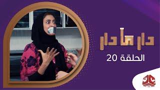 دار مادار |الحلقة 20- كلمة ولوجبرخاطر2 | محمد قحطان خالد الجبري اماني الذماري رغد المالكي مبروك متاش