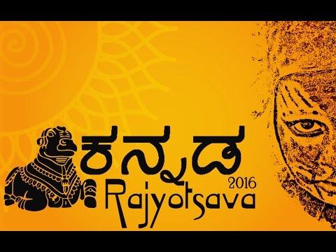 MSRIT Kannada Rajyotsava 2016    Official Aftermovie   