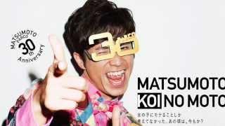 松本パルコは、30周年。 長野県出身のお笑い芸人「オリエンタルラジオ...