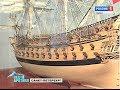 """Возрождение """"Полтавы"""". В Лахте строят копию 54-пушечного корабля Петра I"""