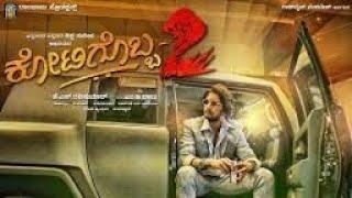 Kotigobba2 Kannada movie back to back all bgms