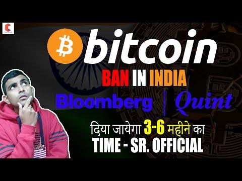 Breaking News :- Bloomberg Report Crypto Intent On Ban In INDIA,लेकिन दिया जायेगा 3-6 महीने का TIME