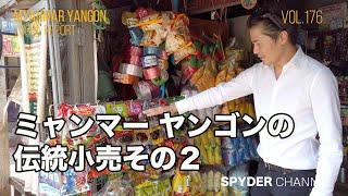 第176回【現地レポート】ミャンマー ヤンゴンの伝統小売その2