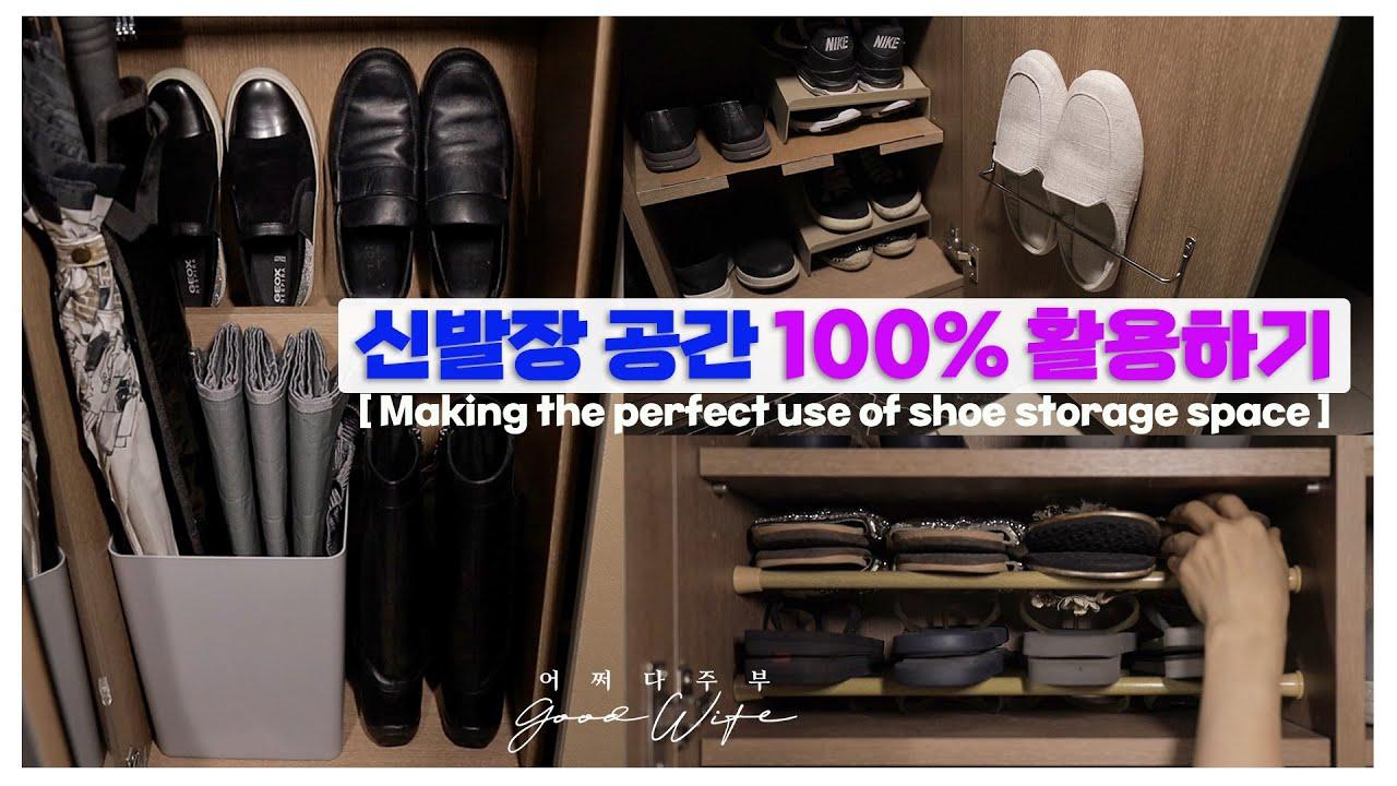 [신발장정리] 신발장 공간 100% 활용방법ㅣ제품정보ㅣ제품비교