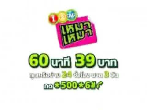 Thai Advertising วัน ทู คอล OTC