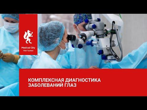 Лечение при заболеваниях сетчатки и стекловидного тела
