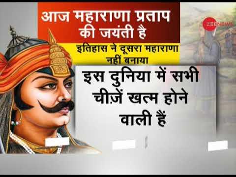 Deshhit: Rajput King Of Mewar Maharana Pratap Was Born On May 09, 1540