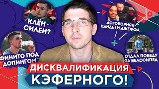 КУБОК ФИФЕРОВ: КЕФИР ДИСКВАЛИФИЦИРОВАН