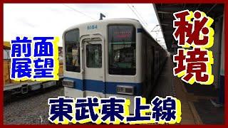 【超広角 前面展望】東武東上線最果て区間(寄居→小川町) [Ultra wide-angle front view] The farthest section of the TobuTojo Line