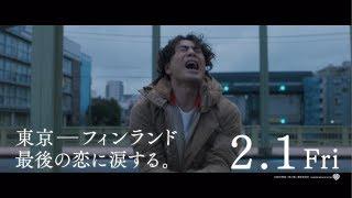 映画『雪の華』60秒予告【HD】2019年2月1日(金)公開
