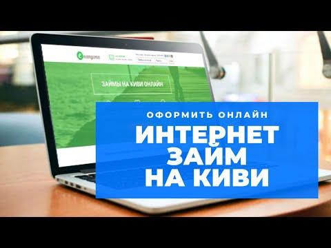 Интернет займы на Киви кошелек