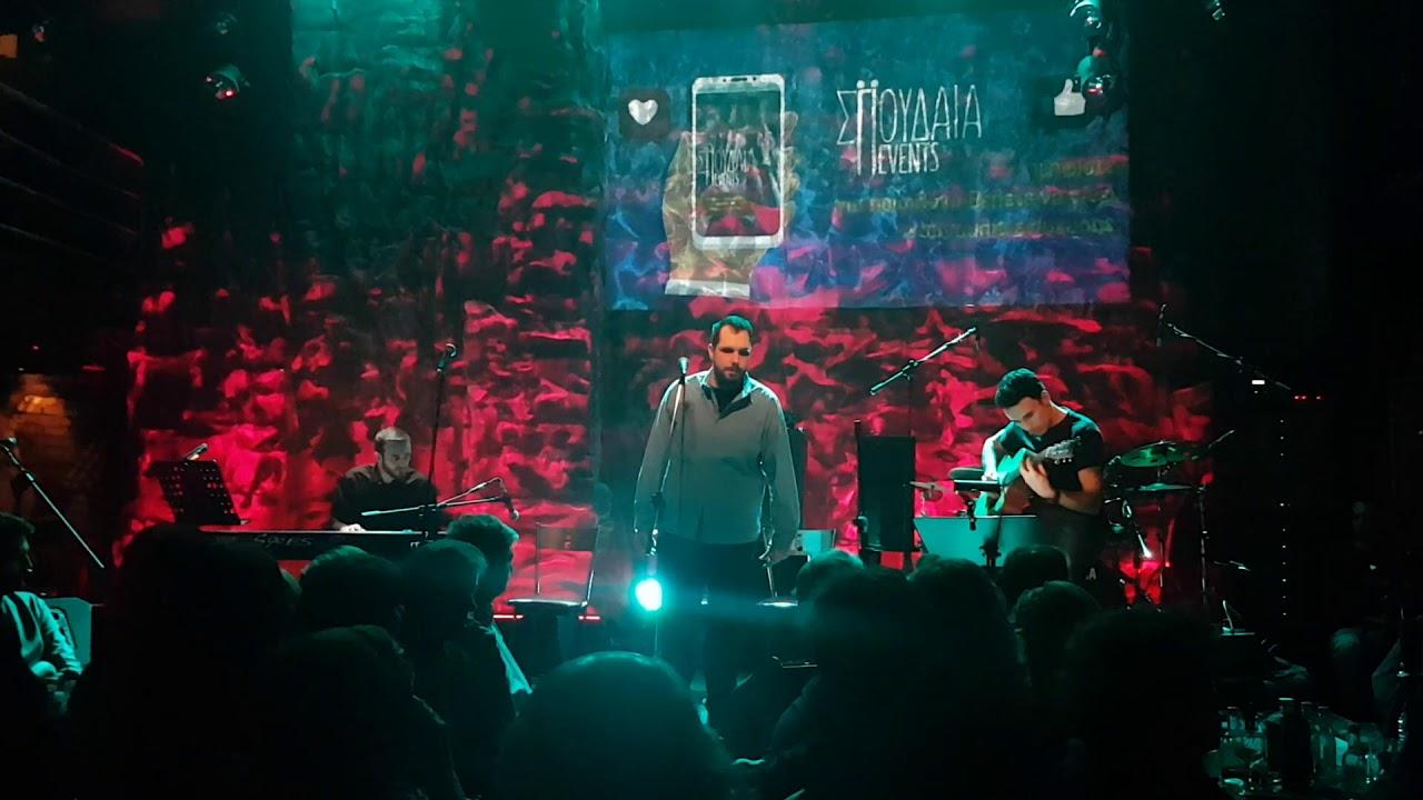 Θοδωρής Τσάτσος - Στους Αλύτρωτους (Live στο Σταυρό του Νότου)