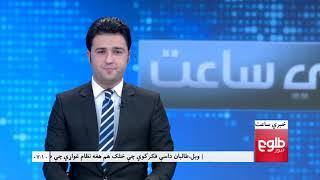 LEMAR NEWS 22 January 2019 /۱۳۹۷ د لمر خبرونه د سلواغې ۰۲ نیته