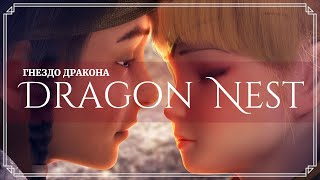 [MV] Dragon Nest (Гнездо дракона 2014)
