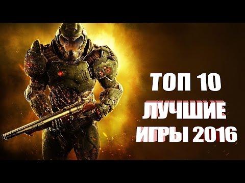 TOP 10: лучшие игры 2016-го года