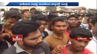 Andhra Special Status: PK Fans Throng For Kakinada Public Meeting | HMTV