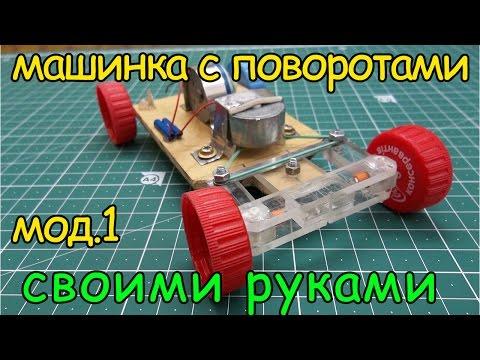 Как сделать машинку с поворотами (мод.1)