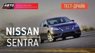 Тест-драйв - Nissan Sentra (Наши тесты) - АВТО ПЛЮС