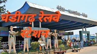Chandigarh Railway Junction Chandigarh Railway Station   Railway Station Chandigarh   Chandigarh