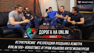 История нелегальных гонок в РФ или как появился Анлим. Дорога на анлим.