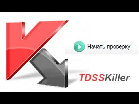 Как удалить руткит. Kaspersky TDSSKiller
