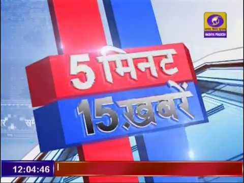 05 MIN 15 KHABREN । 19 October 2019 । 5 मिनट 15 खबरें । DD NEWS MP।