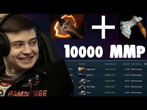 видео: 10000 ММР - ramzes666 Рейтинг с про игроками