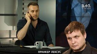 Кремлівський пранкер Лексус спробував розіграти журналіста Грошей