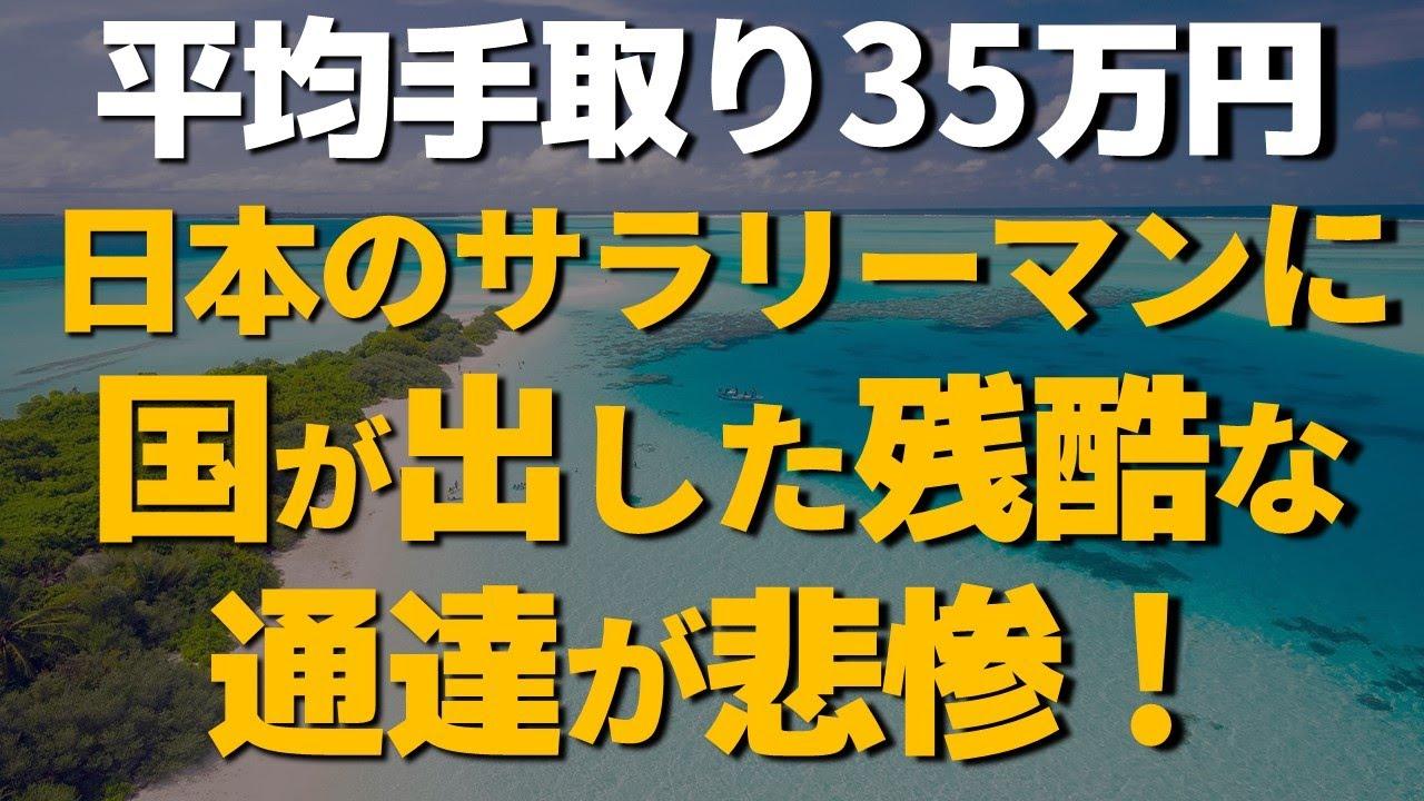 【老後】65歳になる前に要確認!平均手取り35万円をもらっている、日本のサラリーマンに、国が出した残酷な通達が悲惨すぎる!