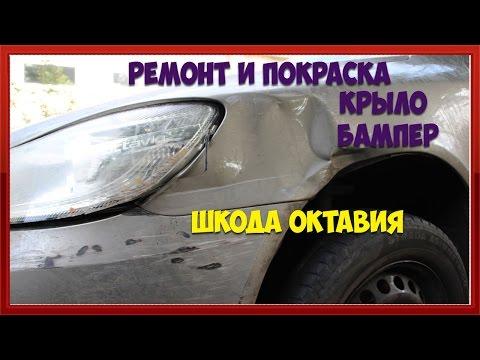 Кузовной ремонт крыло, бампер шкода октавия 2012