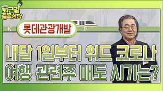 롯데관광개발, 내달 1…