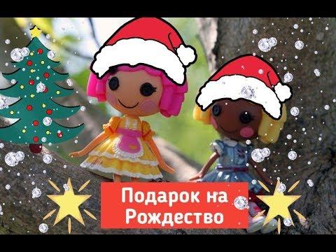 ЛАЛАЛУПСИ НА ХРИСТИАНСКИЙ ЛАД. Подарок на Рождество