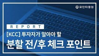 kcc - 최남곤, 김기룡 연구원