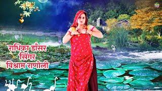 Full Hd Meena Songs || लेटर म पढ़री कबूतर तू कामेई रोव च || राधिका शर्मा,विश्राम रणोली मीणा गीत