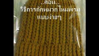Repeat youtube video สอนวิธีการถักหมวกไหมพรม ลายเรียบง่าย ตอนที่ 1/5