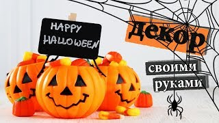 ДЕКОР КОМНАТЫ НА ХЭЛЛОУИН СВОИМИ РУКАМИ 2019   DIY Halloween