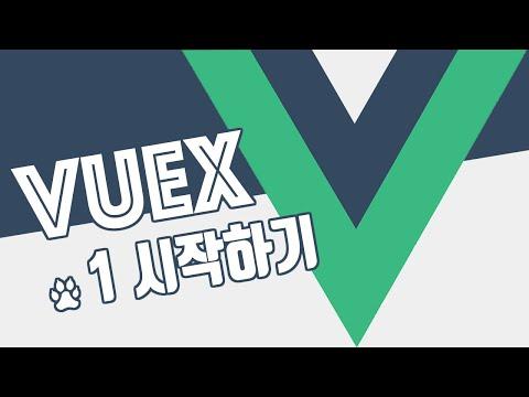 Vuex 시작하기 | VueJS 3 & Vuex | 기초배우기