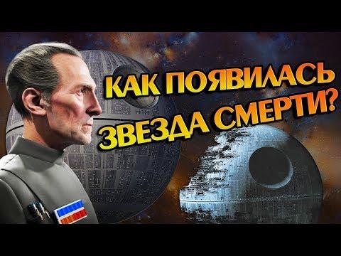 Как Создавалась Звезда Смерти в Звёздных Войнах?