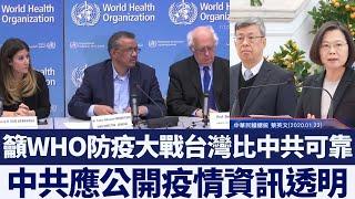 台灣抗SARS團隊出面安民心!總統向中共.WHO喊話應公開疫情資訊透明 不該因政治因素排除台灣|新唐人亞太電視|20200124