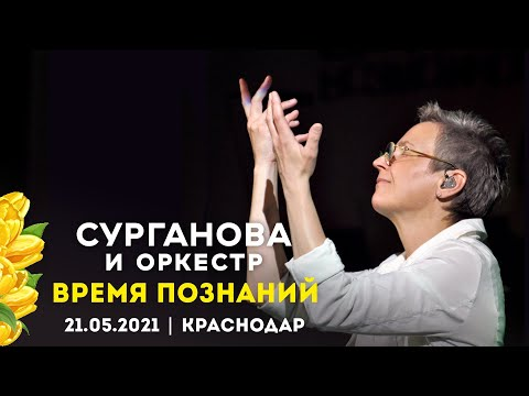 Сурганова И Оркестр - Время Познаний
