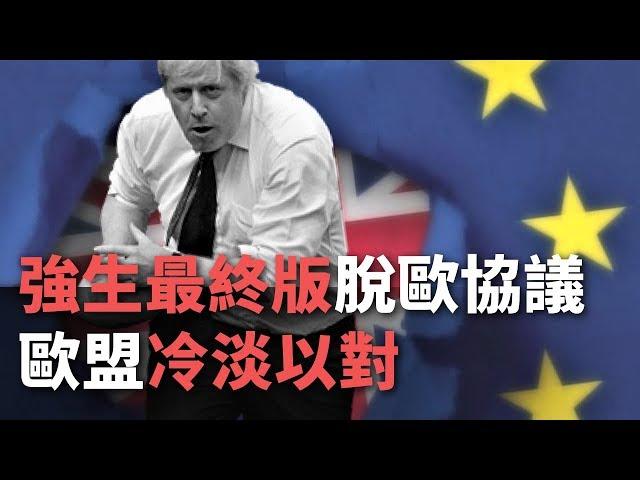 強生最終版脫歐協議 歐盟冷淡以對【央廣國際新聞】