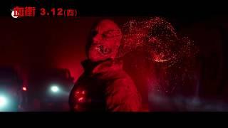 【血衛】馮迪索x《玩命關頭系列》團隊 全新英雄鉅作 3.12(四)搶先全球上映